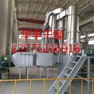 XZG农药粉体专用闪蒸干燥机