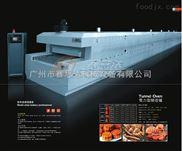 高温隧道炉厂家专供     赛思达烘焙设备