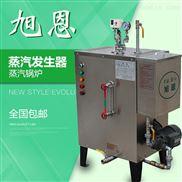 旭恩12KW商用小型电加热蒸气锅炉全自动蒸汽发生器