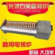 红外线烧烤炉石英管光波加长大功率烤串机电烧烤炉