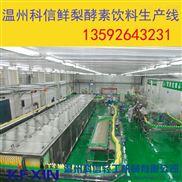 整套刺梨酵素生产线设备价格 小型刺梨酵素制作工艺