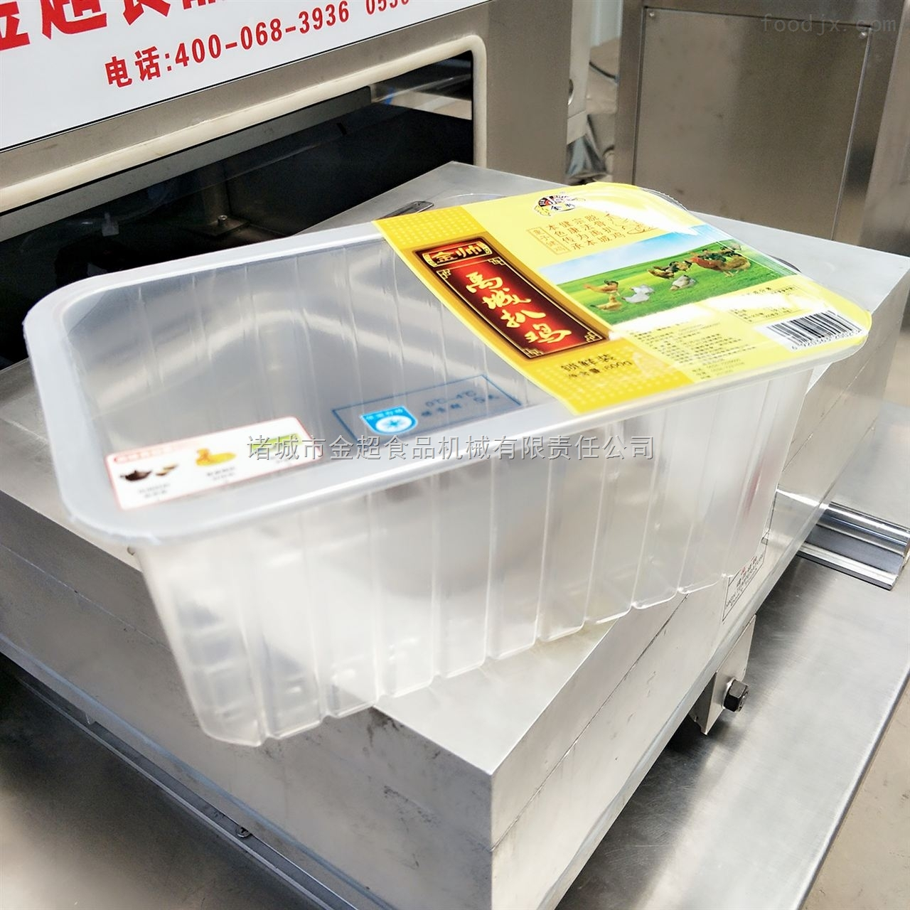 多功能卤味熟食气调包装机