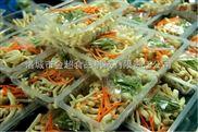 金超小型蔬菜净菜包装机