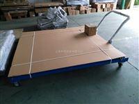 1.5x1.5m带轮子移动磅秤 2吨移动式电子地磅