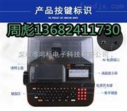 MAX LM-550A高速中文线号打码机