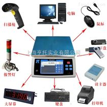 ACS-HT-A7触摸屏智能工业桌秤 U盘记录储存桌秤 30KG不干胶打印电子称