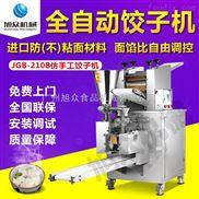 多功能仿手工饺子机 小型饺子机 全国联保机器