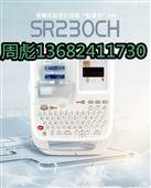 锦宫TEPRA标签机SR230CH