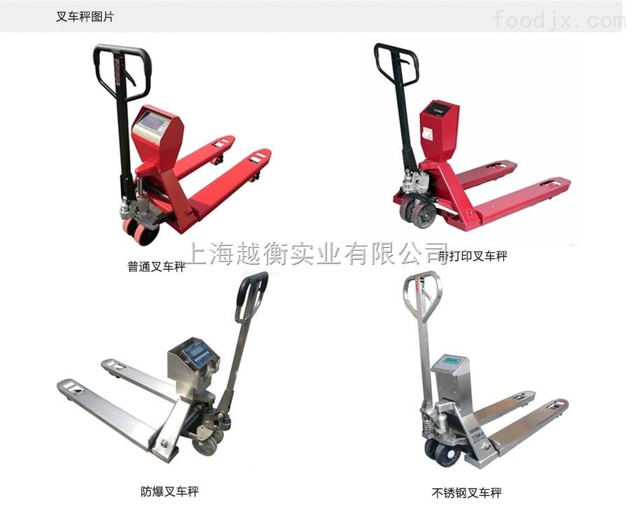 闵行1-3吨电子叉车秤设备价格 不锈钢叉车电子秤