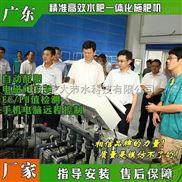 广州智能施肥机 温室蔬菜种植水肥一体化设备手机电脑物联网控制
