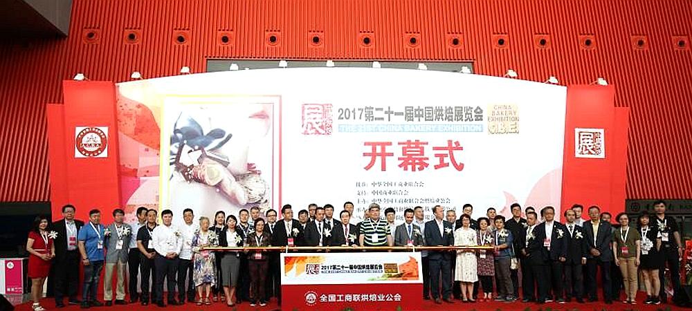 第二十一届中国烘焙展览会