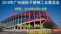 第十九届广州国际不锈钢工业展