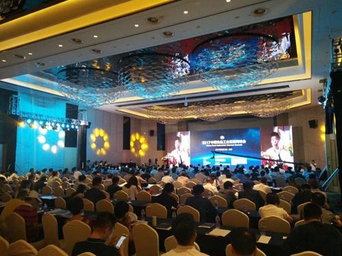 2017第二届中国食品工业互联网峰会