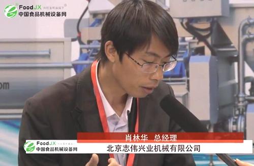 foodjx专访北京志伟兴业机械有限公司
