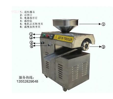 家用榨油机出油率_小型商用榨油机 家用榨油机 北京永恒鑫盛科技发展中心