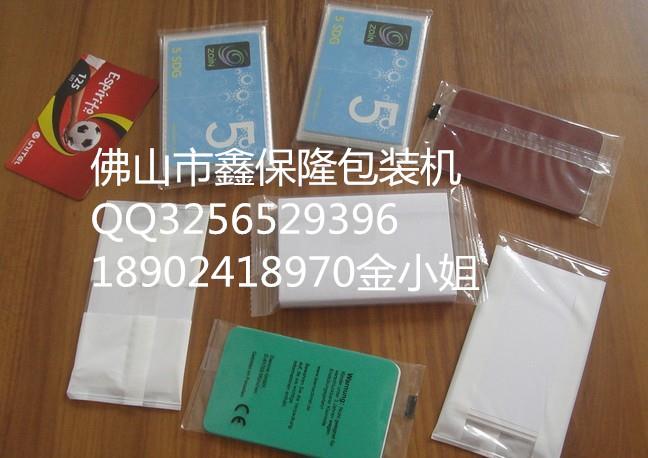 配件信息包装机、卡片包装机_v配件商机_玩具梅山改良剂图片