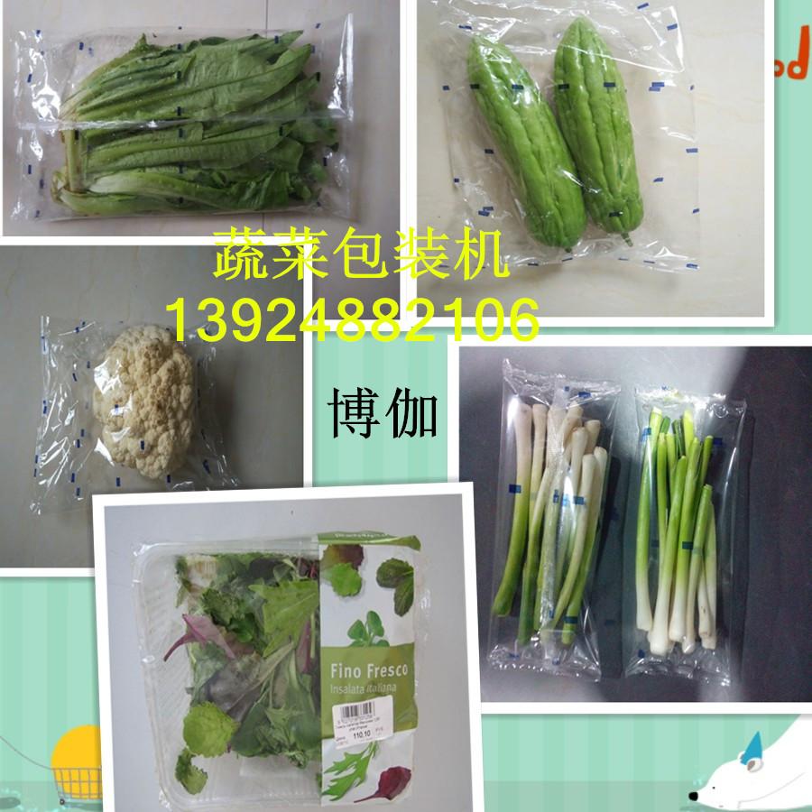 蔬菜包装机