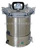 YXQ-SG46-280型手提式压力蒸汽灭菌器