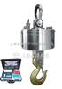 OCS-6000F高精度电子吊秤,30吨高精度电子吊秤,高精度电子吊秤价格-YJ
