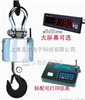 OCS-BC上海OCS-XZ-BC带累打功能电子吊秤零售价-yj