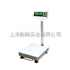 TCS100kg/1g高精度台秤 勤酬高精度电子秤