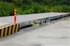 SCSSCS—80吨汽车地磅,高精度高稳定移动式汽车衡k