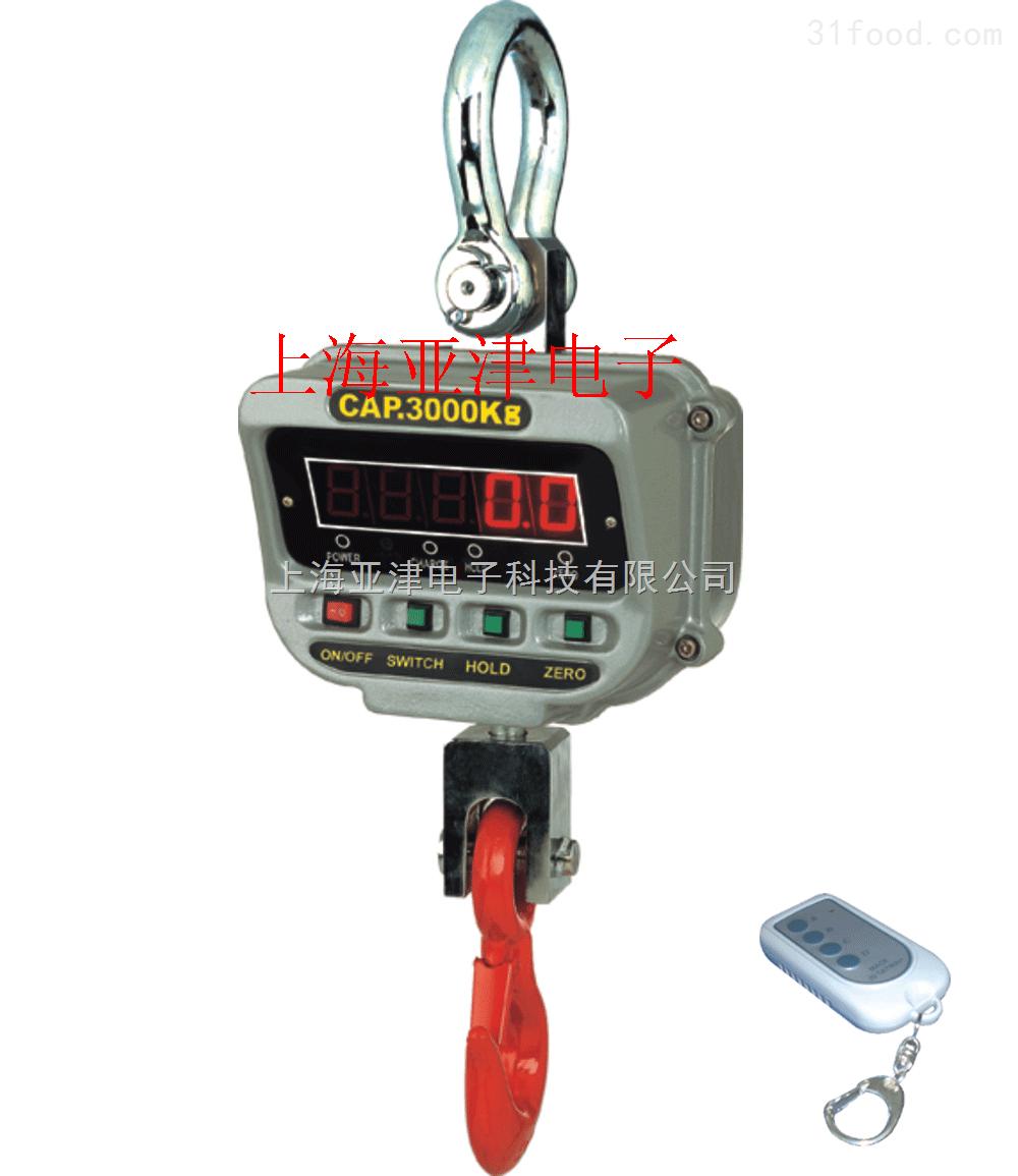OCS-5T湖南数字显示电子钩头秤5吨YJ