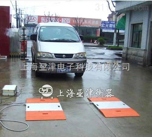 SCS上海便携式轴重秤厂家便携式汽车地磅秤直销供应便携式电子汽车衡