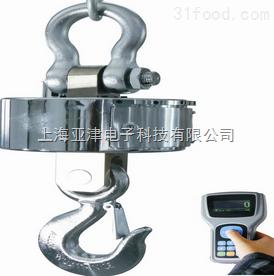 电子吊秤电子称铸造计量称重30T无线带打印电子吊钩秤