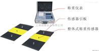 SCS20t便携式轴重秤 电子地磅秤